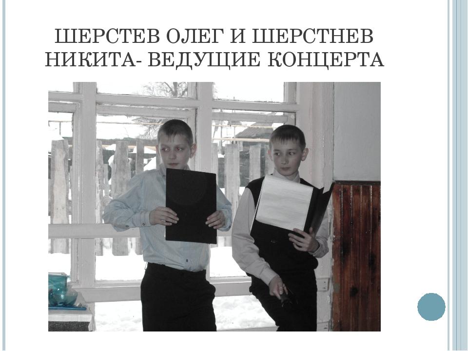ШЕРСТЕВ ОЛЕГ И ШЕРСТНЕВ НИКИТА- ВЕДУЩИЕ КОНЦЕРТА