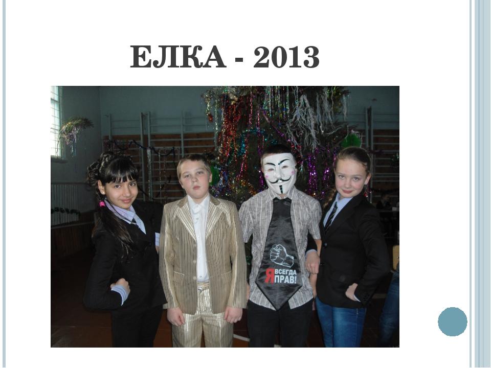 ЕЛКА - 2013