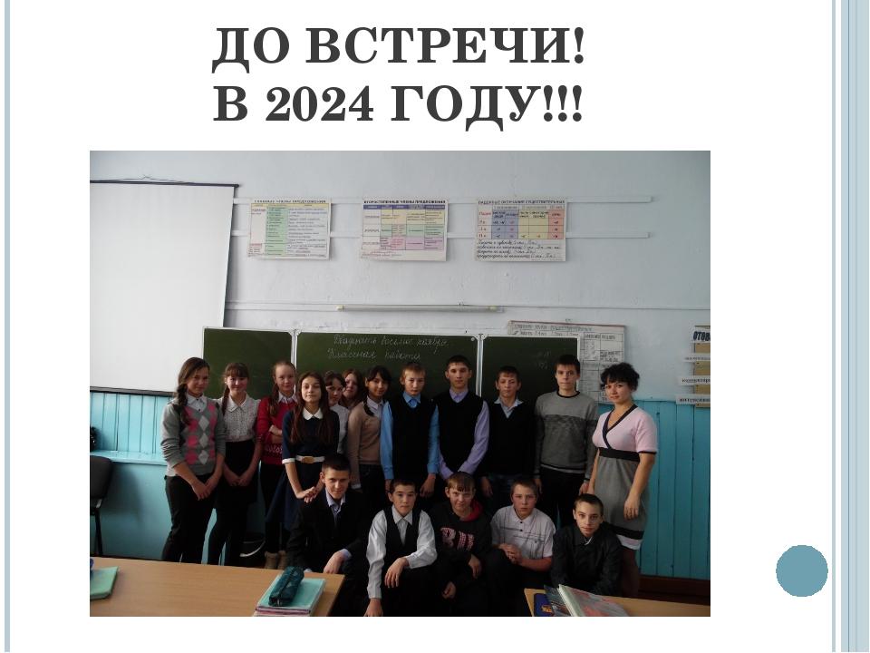 ДО ВСТРЕЧИ! В 2024 ГОДУ!!!