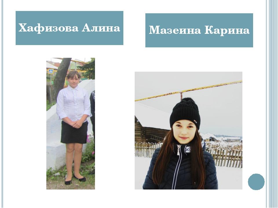 Хафизова Алина Мазеина Карина