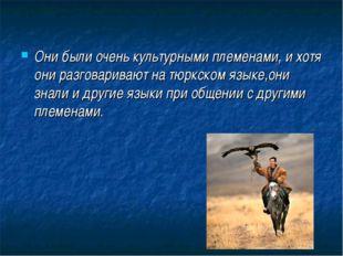 Они были очень культурными племенами, и хотя они разговаривают на тюркском яз