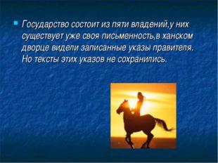 Государство состоит из пяти владений,у них существует уже своя письменность,в
