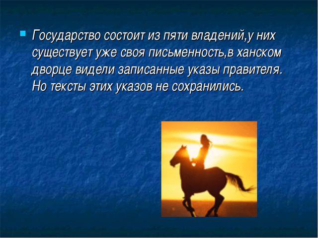 Государство состоит из пяти владений,у них существует уже своя письменность,в...
