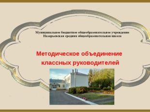 Муниципальное бюджетное общеобразовательное учреждение Назарьевская средняя о