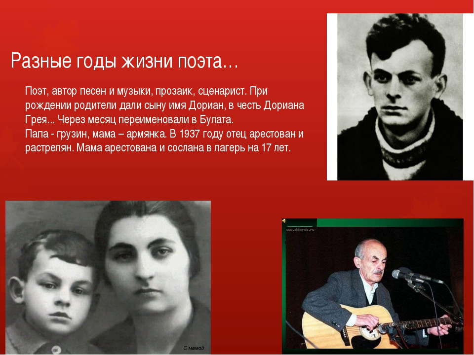 Разные годы жизни поэта… Поэт, автор песен и музыки, прозаик, сценарист. При...