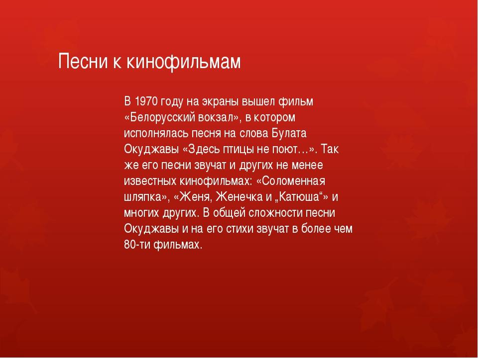 Песни к кинофильмам В 1970 году на экраны вышел фильм «Белорусский вокзал», в...
