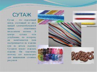 СУТАЖ Сутаж – это отделочный шнур, состоящий из двух прядей хлопчатобумажной