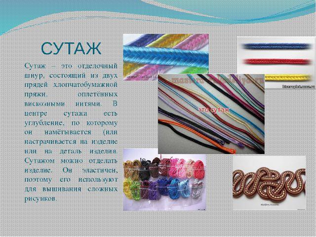 СУТАЖ Сутаж – это отделочный шнур, состоящий из двух прядей хлопчатобумажной...