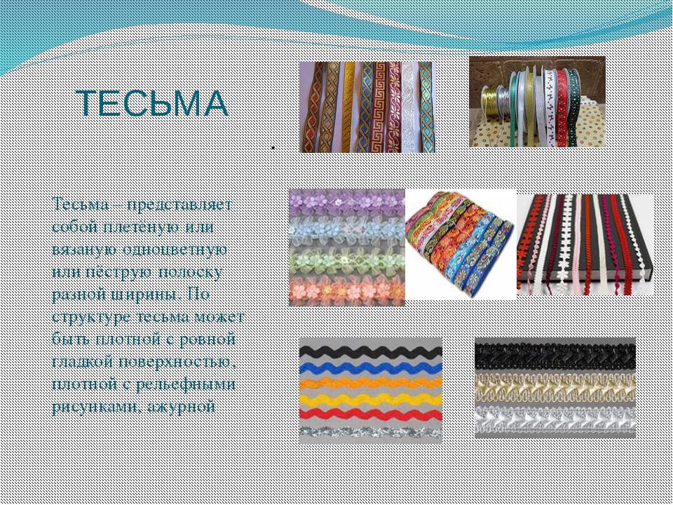 ТЕСЬМА Тесьма – представляет собой плетёную или вязаную одноцветную или пёстр...