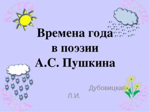 Времена года в поэзии А.С. Пушкина Дубовицкая Л.И.