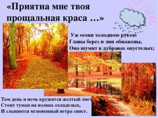 «Приятна мне твоя прощальная краса …» Уж осени холодною рукою Главы берез и л