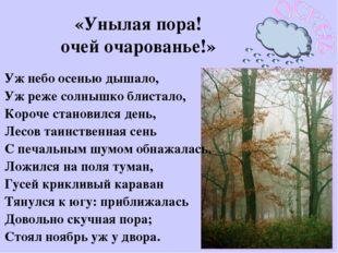 «Унылая пора! очей очарованье!» Уж небо осенью дышало, Уж реже солнышко блист