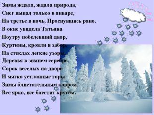 Зимы ждала, ждала природа, Снег выпал только в январе, На третье в ночь. Прос