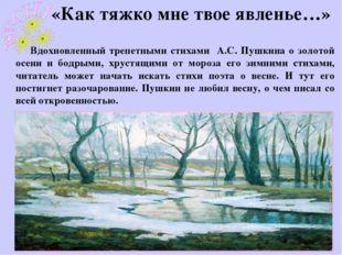 «Как тяжко мне твое явленье…» Вдохновленный трепетными стихами А.С. Пушкина о