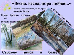 «Весна, весна, пора любви...» Скучна мне оттепель, вонь, грязь - весной я бол