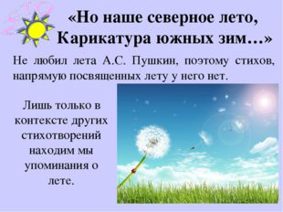 «Но наше северное лето, Карикатура южных зим…» Не любил лета А.С. Пушкин, поэ