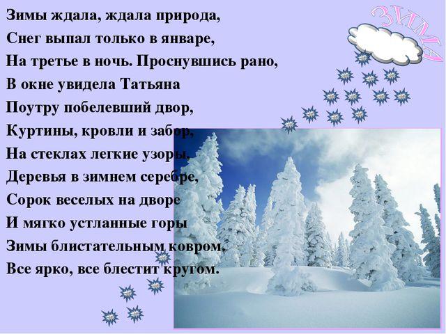 Зимы ждала, ждала природа, Снег выпал только в январе, На третье в ночь. Прос...