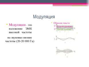 Модуляция Модуляция – это наложение ЭМК высокой частоты на звуковые низкие ча