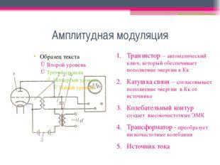 Амплитудная модуляция Транзистор – автоматический ключ, который обеспечивает