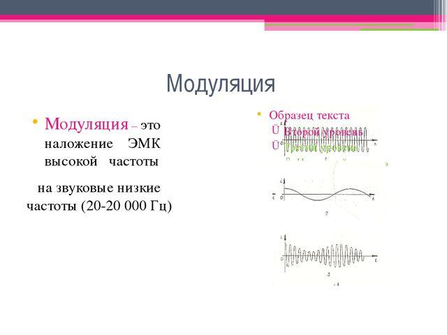 Модуляция Модуляция – это наложение ЭМК высокой частоты на звуковые низкие ча...