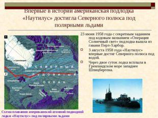 Впервые в истории американская подлодка «Наутилус» достигла Северного полюса
