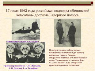17 июля 1962 года российская подлодка «Ленинский комсомол» достигла Северного