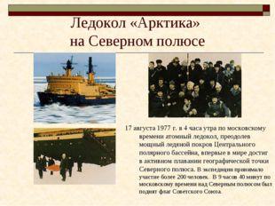 Ледокол «Арктика» на Северном полюсе 17 августа 1977 г. в 4 часа утра по моск