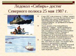 Ледокол «Сибирь» достиг Северного полюса 25 мая 1987 г. 8 мая 1987 года атомо