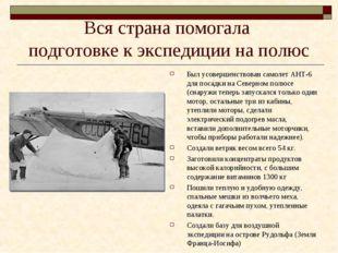 Вся страна помогала подготовке к экспедиции на полюс Был усовершенствован сам