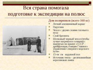 Вся страна помогала подготовке к экспедиции на полюс Дом полярников (всего 16