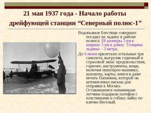 """21 мая 1937 года - Начало работы дрейфующей станции """"Северный полюс-1"""" Водопь"""