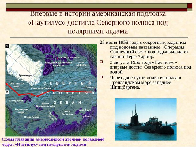 Впервые в истории американская подлодка «Наутилус» достигла Северного полюса...
