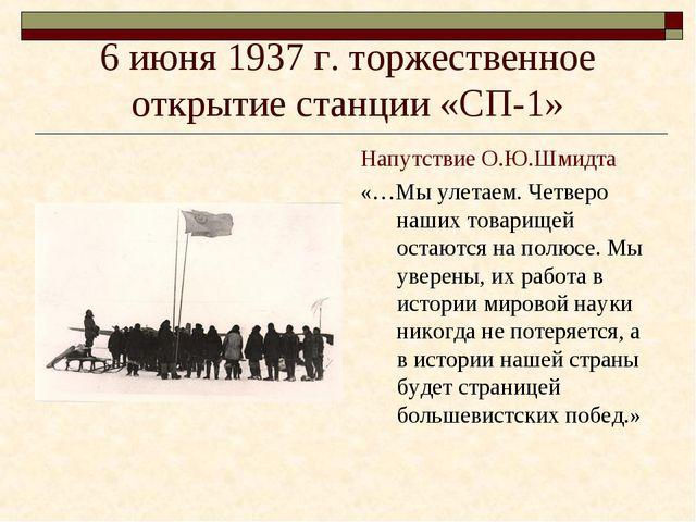 6 июня 1937 г. торжественное открытие станции «СП-1» Напутствие О.Ю.Шмидта «…...