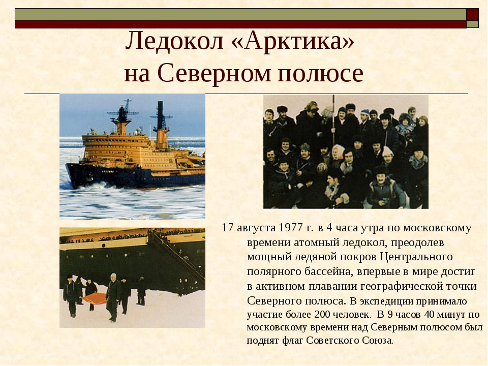 Ледокол «Арктика» на Северном полюсе 17 августа 1977 г. в 4 часа утра по моск...