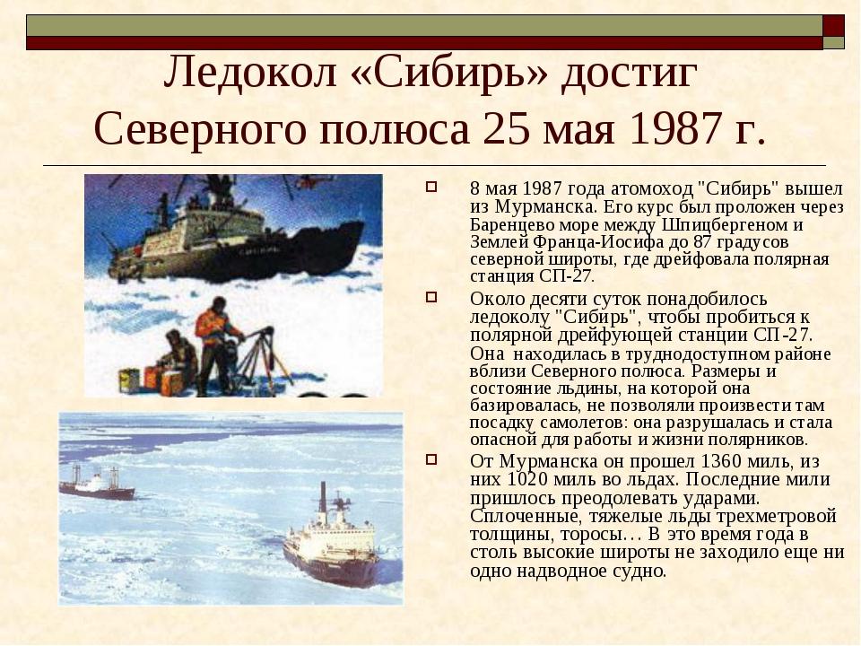 Ледокол «Сибирь» достиг Северного полюса 25 мая 1987 г. 8 мая 1987 года атомо...