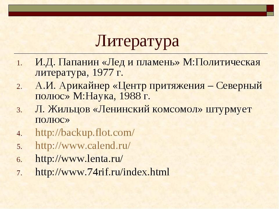 Литература И.Д. Папанин «Лед и пламень» М:Политическая литература, 1977 г. А....