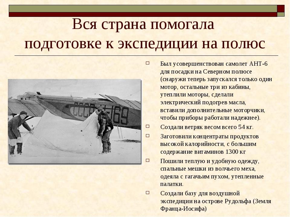 Вся страна помогала подготовке к экспедиции на полюс Был усовершенствован сам...