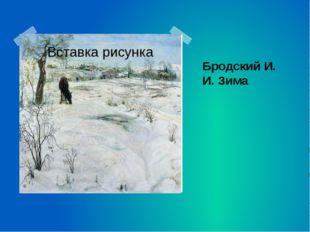 Бродский И. И. Зима