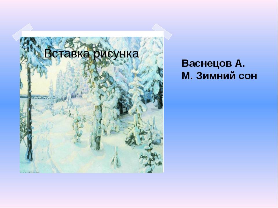 Васнецов А. М. Зимний сон