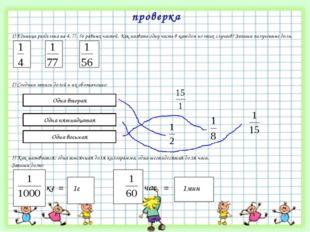 проверка 1) Единица разделена на 4, 77, 56 равных частей. Как назвать одну ч