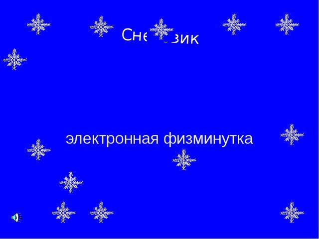 Снеговик электронная физминутка
