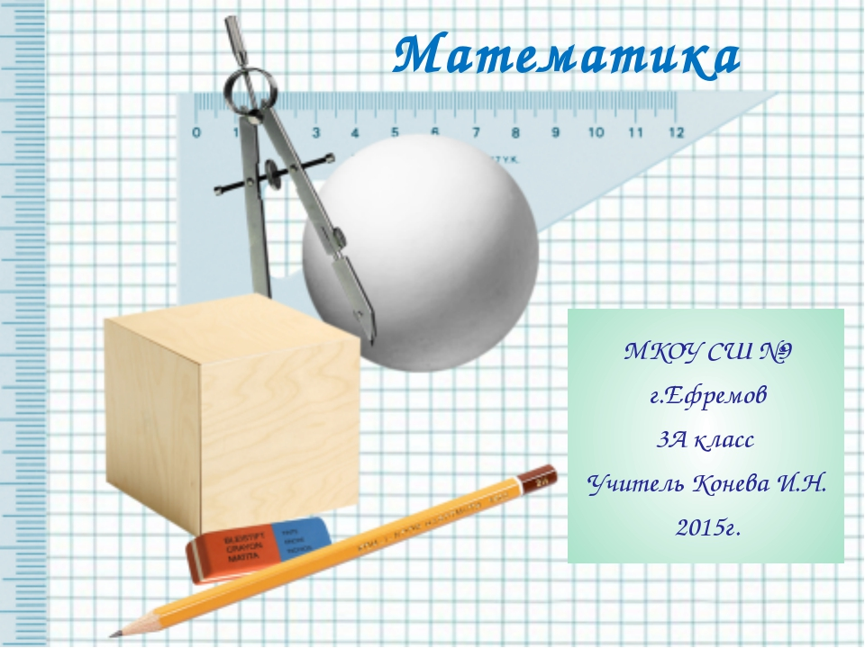 МКОУ СШ №9 г.Ефремов 3А класс Учитель Конева И.Н. 2015г. Математика