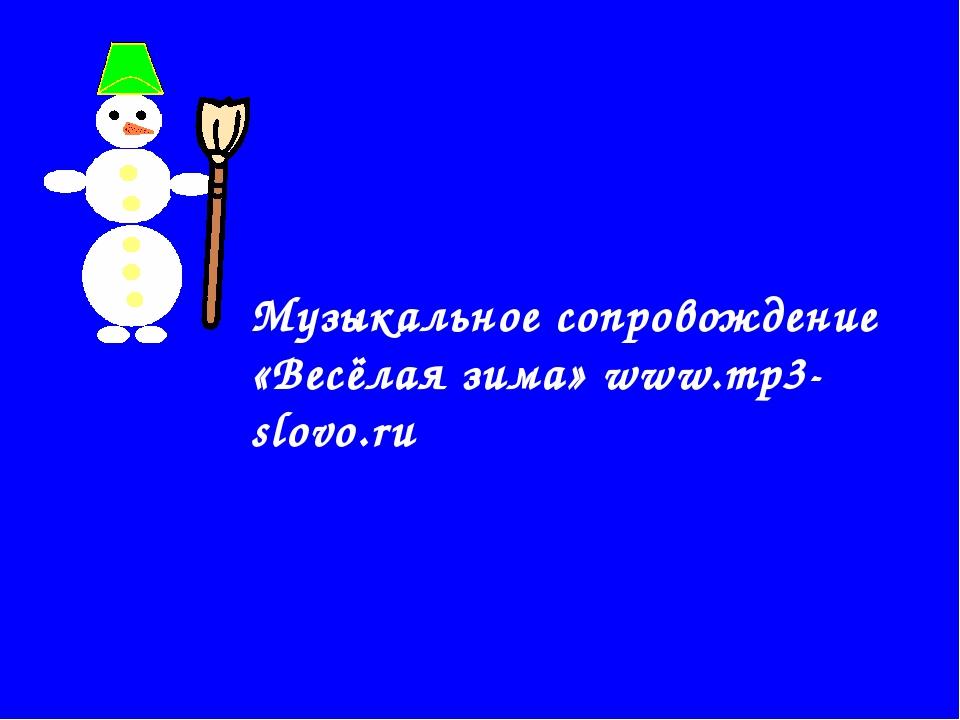 Музыкальное сопровождение «Весёлая зима» www.mp3-slovo.ru
