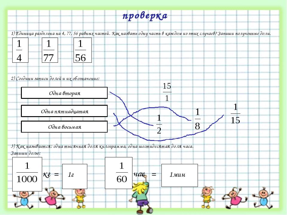 проверка 1) Единица разделена на 4, 77, 56 равных частей. Как назвать одну ч...