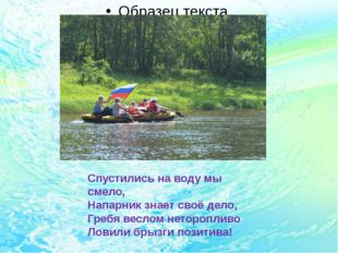 Спустились на воду мы смело, Напарник знает своё дело, Гребя веслом неторопл