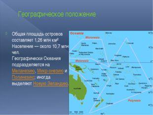 Географическое положение Общая площадь островов составляет 1,26млн км² Насе