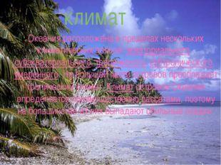 климат Океания расположена в пределах нескольких климатических поясов:экват