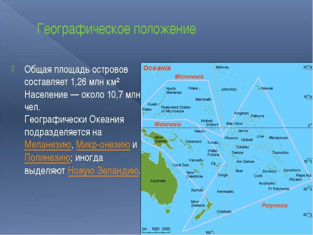 Географическое положение Общая площадь островов составляет 1,26млн км² Насе...