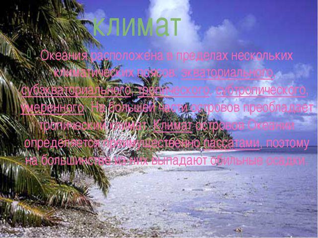 климат Океания расположена в пределах нескольких климатических поясов:экват...