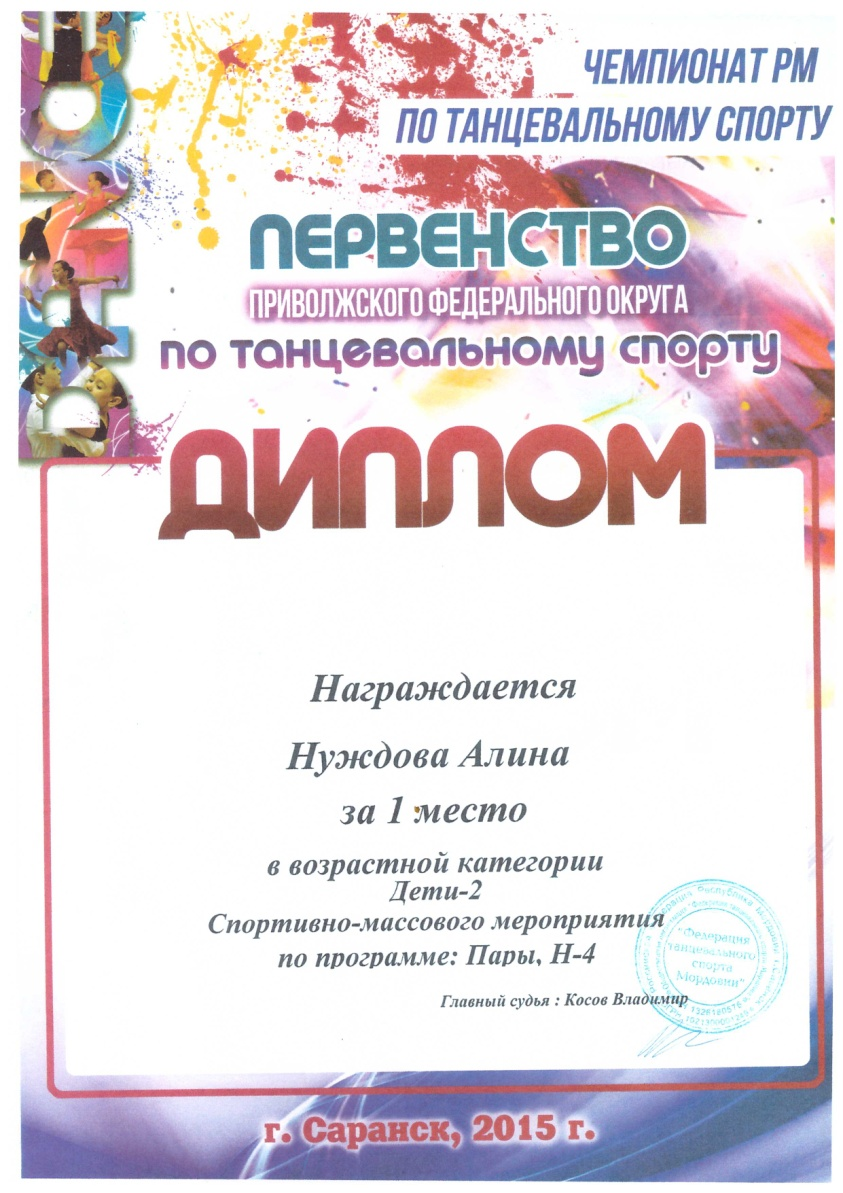 D:\Desktop\Трифонова Л.Н. Грамоты детей\1 класс\СПорт\Регион\Данные-3.jpeg